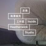 Morse Studio - Gallery slide 1